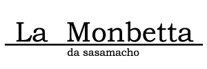 石川県加賀市山中温泉イタリアンレストラン ラ・モンベッタ